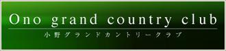 小野グランドカントリークラブ
