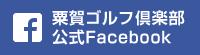 粟賀ゴルフ倶楽部公式Facebook