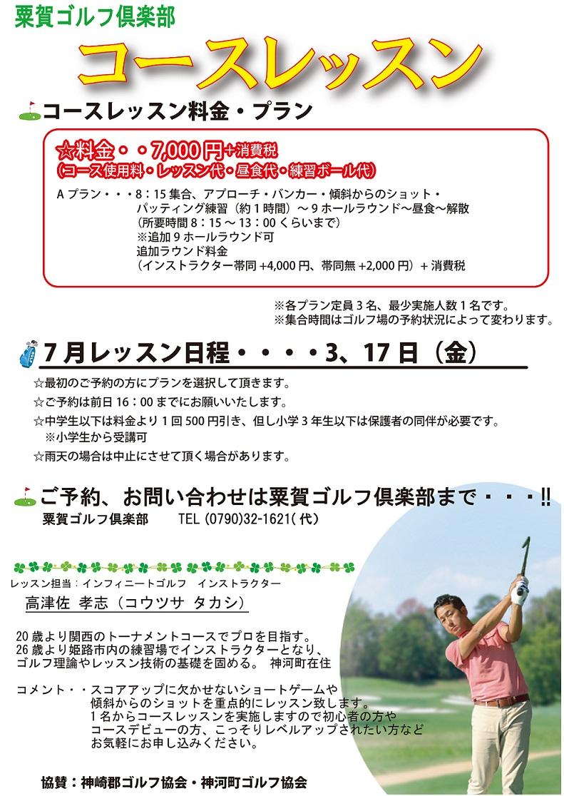 ゴルフ 石田 関東 純一 北